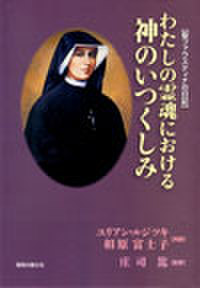 『わたしの霊魂における 神のいつくしみ』【聖ファウスティナの日記】