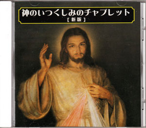 CD「神のいつくしみのチャプレット[新版]」
