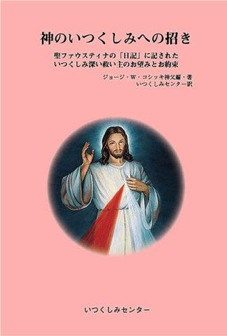 冊子『神のいつくしみへの招き』