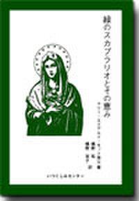 『緑のスカプラリオとその恵み』