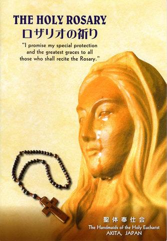 冊子『ロザリオの祈り(日英対訳)』