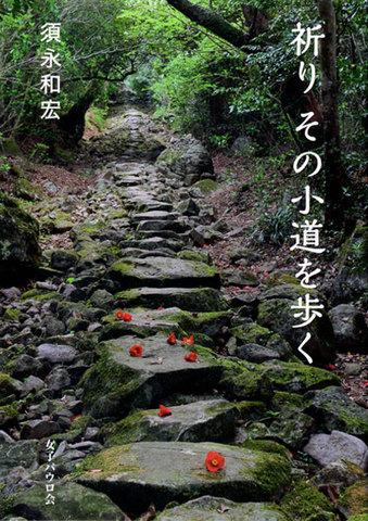 『祈り その小道を歩く』