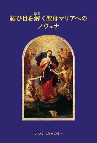 冊子『結び目を解く聖母マリアへのノヴェナ』