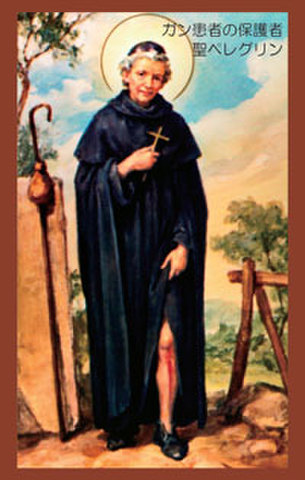 聖ペレグリンへの祈り お祈りカード