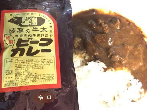 薩摩の牛太カレー_缶バッチセット