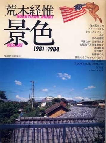荒木経惟  景色1981→1984