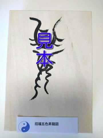招福五色昇龍図(木箱版)~繁栄、成功を願う一生もの霊図
