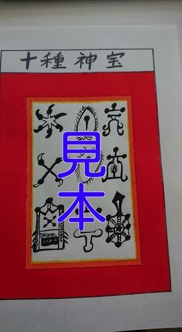 神宝図~十種神宝Bデザイン