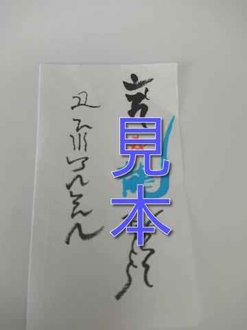 八大龍王一願成就符~1願意の達成成就を願う~