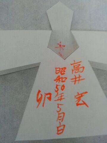 式神「夫婦和合・強相愛」~夫婦・恋人の絆を強く高めると願う