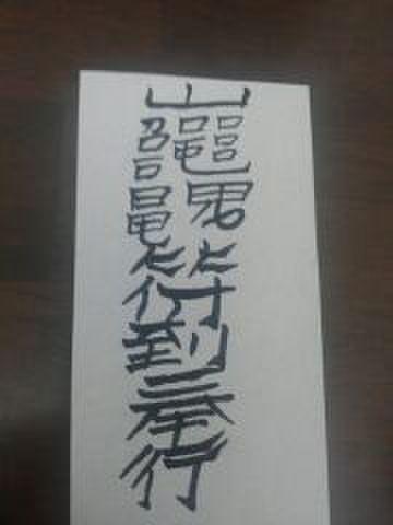 富貴平安符~神仏の加護により、富と心の安定を願う
