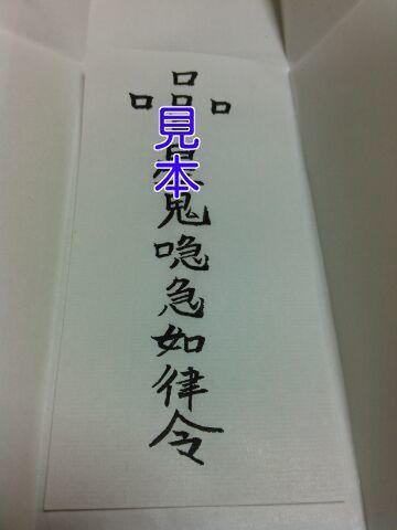 逆恨み消滅祈願セットA(LIGHT)~恨み辛み、生霊消滅を願う