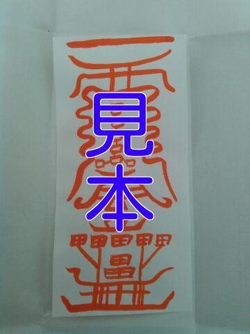 西岳太祖素元真君御神符 -お金と財宝、土地収入を願う-