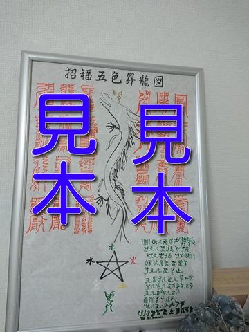 招福五色昇龍図~繁栄、成功を願う一生もの霊図
