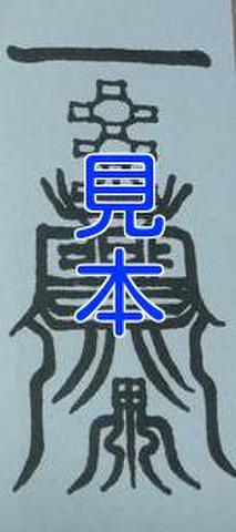 立身功名符(りっしんこうみょうふ)-出世・昇進を願う護符-
