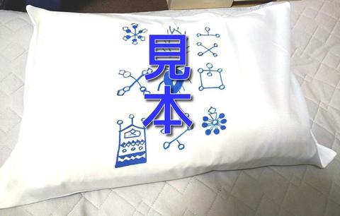 霊符☆枕カバー~十種神宝Aタイプ