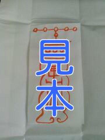 蒙天神之加護御秘符 -諸天神の加護を得て安泰を願う-