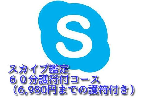 スカイプ☆オンライン鑑定60分護符付コース(6,980円までの護符付)