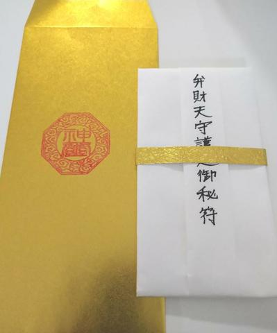 7/25☆巳巳(つちのとみ)の日限定☆白蛇皮付 金運招来符(弁財天符) 10枚限定