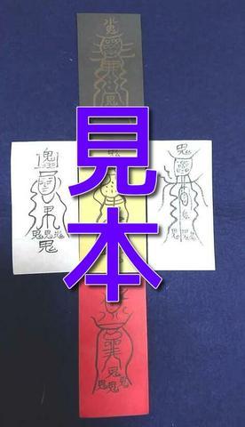天地五大力鬼王 真形符~五大力王鬼符の加護を得て安泰繁栄を願う