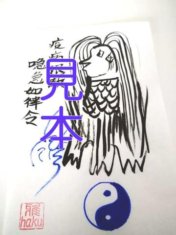 6/1~HPにてお買い上げの方へ☆アマビエ護符300円にてご提供