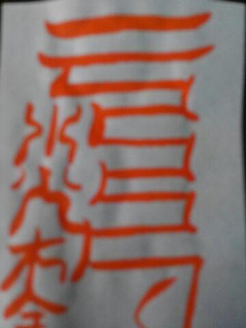 陰陽五行守護之御秘符~陰陽五行一切の災いを防ぎ逃れると願う