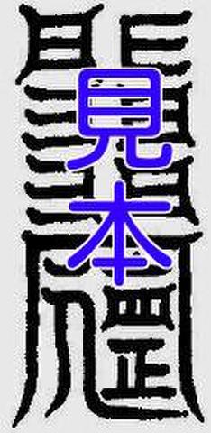 解精邪厄符 -邪悪な精霊や死霊、怨霊、生霊から身を守る護符-