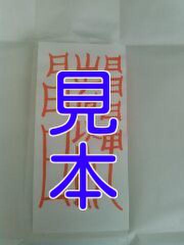 甲戌神展子公之御真符~ホルモンのバランス調整と無病息災、心の安定を願う~