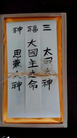 富貴愛敬繁盛符2(三福神加護之御秘符)-富や地位を招き繁盛を願う-