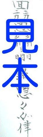 七難即滅七福即生符~七福神の加護を受け災難を消し福を招くと願う~