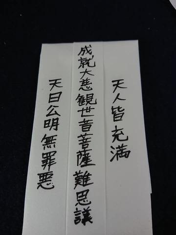 観音菩薩守護符~救いの手を差し伸べると願う観音様の霊符