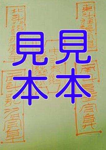 錦囊五斗図 -一切の災厄を逃れ、開運を願う-