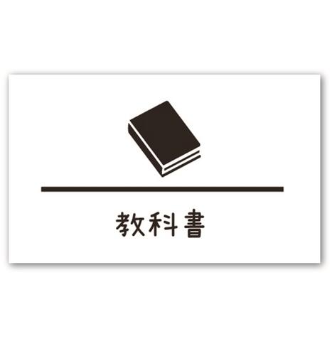 ラベリングカード M【教科書】白 (税込)