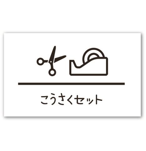 ラベリングカード M【こうさくセット】白 (税込)
