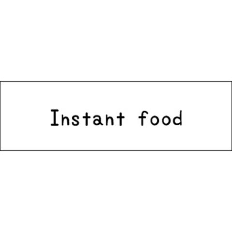 ラベリングカード S【Instant food】白 (税込)