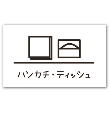 ラベリングカード M 【ハンカチ・ティッシュ】白 (税込)