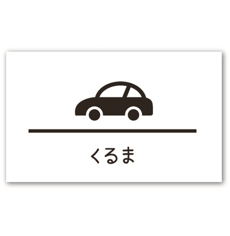 ラベリングカード M 【くるま】白 (税込)