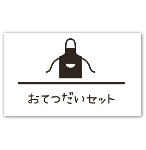 ラベリングカード M【おてつだいセット】白 (税込)