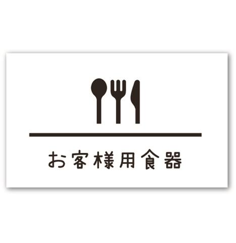 ラベリングカード M 【お客様用食器】白 (税込)