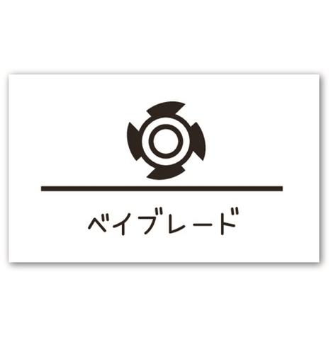ラベリングカード M【ベイブレード】白 (税込)