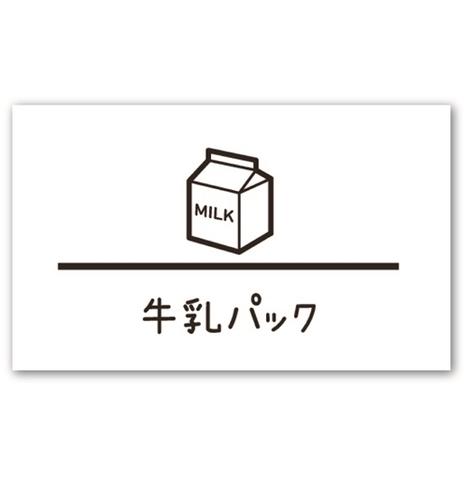 ラベリングカード M【牛乳パック】白 (税込)