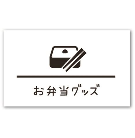 ラベリングカード M 【お弁当グッズ】白 (税込)