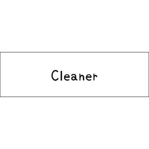 ラベリングカード S【Cleaner】白 (税込)