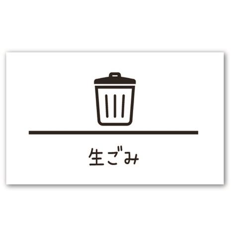 ラベリングカード M【生ごみ】白 (税込)