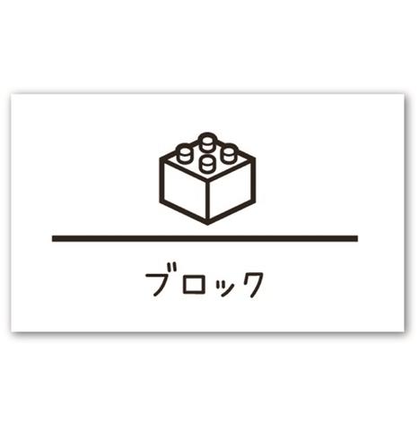 ラベリングカード M 【ブロック】白 (税込)