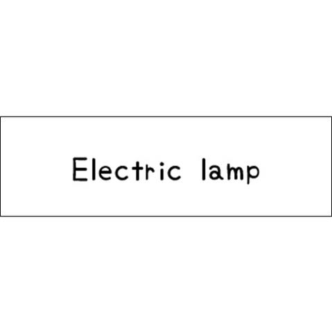 ラベリングカード S【Electric lamp】白 (税込)
