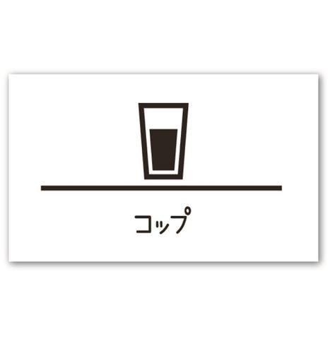 ラベリングカード M【コップ】白 (税込)