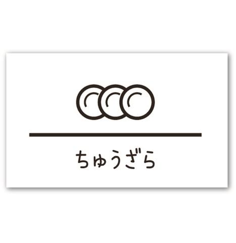 ラベリングカード M 【ちゅうざら】白 (税込)