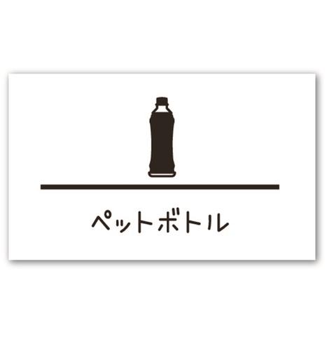 ラベリングカード M【ペットボトル】白 (税込)