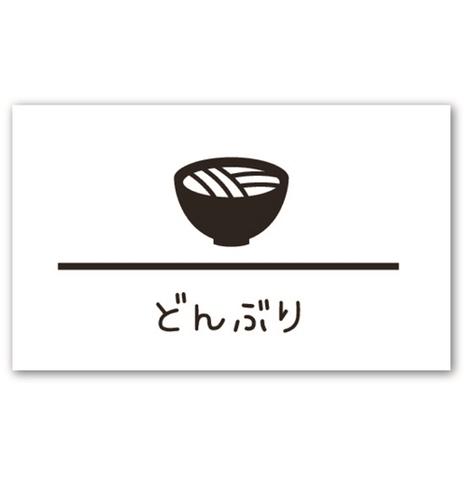 ラベリングカード M 【どんぶり】白 (税込)